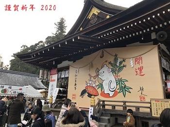 2020_0101_KINGASHINNEN.jpg